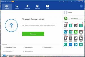 Wise Care 365 Pro 5.6.7.568 RePack (& Portable) by Dodakaedr [Multi/Ru]