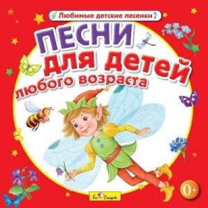 Юрий Кудинов (клоун Плюх) - Песни для детей любого возраста. Любимые детские песенки