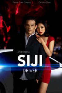 Сюджи - Водитель