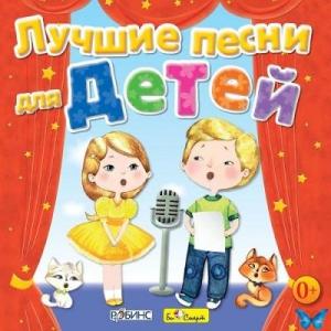 Юрий Кудинов (клоун Плюх) - Лучшие песни для детей