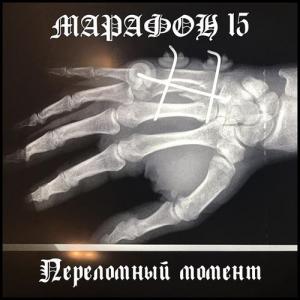 Марафон 15 - Переломный Момент