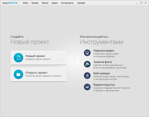 ВидеоМОНТАЖ 9.15 RePack (& Portable) by ZVSRus [Ru]