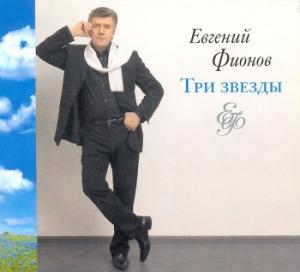 Евгений Фионов - Три звезды