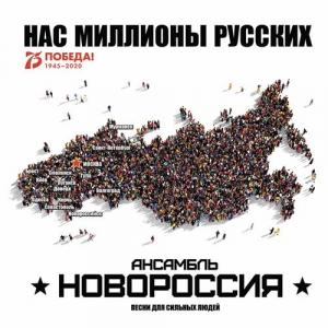 Роман Разум и ансамбль Новороссия - Нас Миллионы Русских