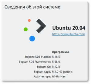 Ubuntu 20.04.1 LTS, KDE Plasma (август 2020) [64-bit] 1xDVD