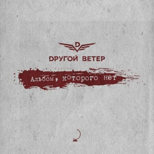 Dругой Ветер - Альбом, которого нет