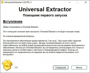 Universal Extractor 2.0.0 RC 3 Portable [Multi/Ru]