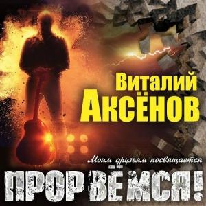 Виталий Аксёнов - Прорвёмся!