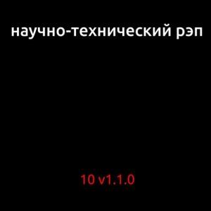 Научно-технический рэп - 10 V1.1.0