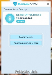 Radmin VPN 1.1.4289.11 [Multi/Ru]