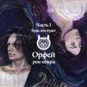 """Рок-опера """"Орфей"""" - Часть I. Будь что будет"""