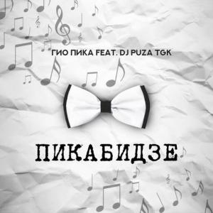 Гио ПиКа, DJ Puza TGK - Пикабидзе