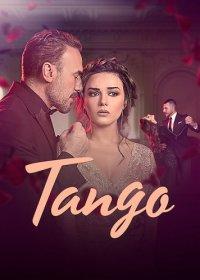 Танго
