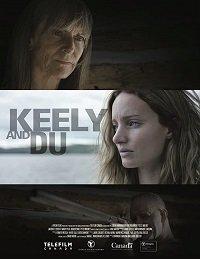 Килли и Ду