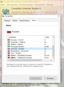 Complete Internet Repair 8.2.3.5362 + Portable [Multi/Ru]