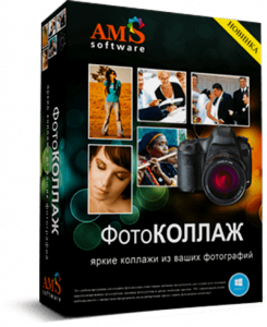 ФотоКОЛЛАЖ 8.25 RePack (& Portable) by TryRooM [Ru]