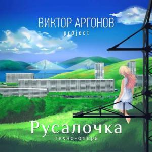 Виктор Аргонов Project - Русалочка