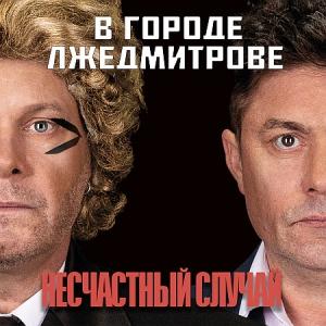 Несчастный случай - В городе Лжедмитрове