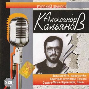 Александр Кальянов - Русский шансон