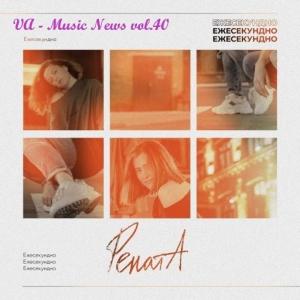 VA - Music News vol.40