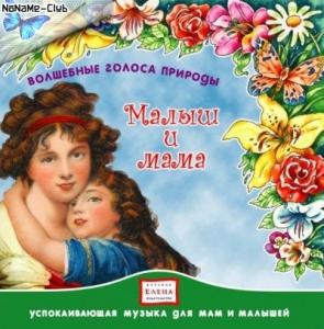 VA - Волшебные голоса природы: Малыш и мама