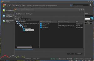 Soft Organizer Pro 9.02 RePack (& Portable) by Dodakaedr [Multi/Ru]