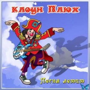 Юрий Кудинов (клоун Плюх) - Песня летит