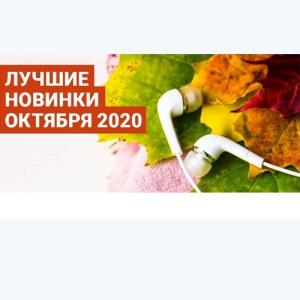 VA - Зайцев.нет Лучшие новинки Октября