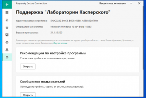 Kaspersky Secure Connection 21.2.16.590 [Ru]