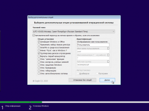 Windows 10 20H2 (x64) 16in1 +/- Office 2019 by Eagle123 (04.2021) [Ru/En]