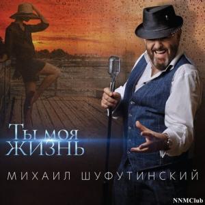 Михаил Шуфутинский - Ты моя жизнь