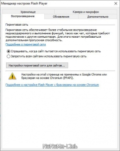 Adobe Flash Player 32.0.0.453 (Web Installer) [Multi/Ru]