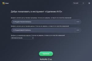 AVG Clear (AVG Remover) 21.3.6164.0 [Multi/Ru]