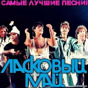 Ласковый май - Самые лучшие песни!