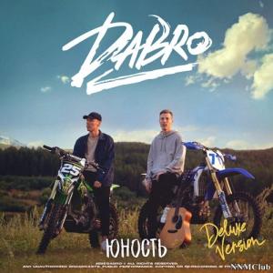 Dabro - Юность. Deluxe Version