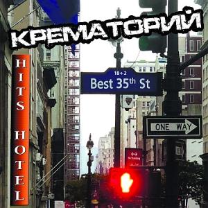 Крематорий - Hits Hotel