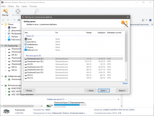 Hetman Partition Recovery Home / Office / Unlimited Edition 3.7 RePack (& Portable) by TryRooM [Multi/Ru]