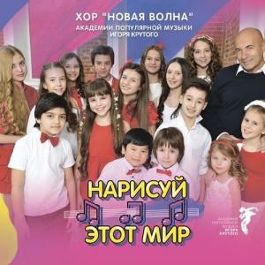 """Хор """"Новая волна"""" Академии популярной музыки Игоря Крутого - Нарисуй этот мир"""