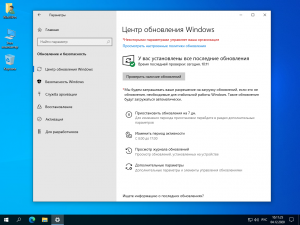 Windows 10 Pro 20H2 b19042.804 x64 ru by SanLex (edition 2021-02-10) [Ru]