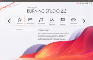 Ashampoo Burning Studio 22.0.8 RePack (& Portable) by TryRooM [Multi/Ru]