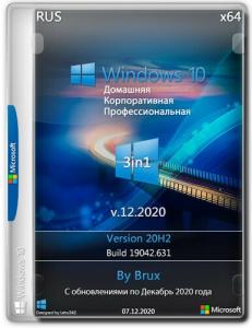 Windows 10 20H2 (19042.685) x64 Home + Pro + Enterprise (3in1) by Brux v.12.2020 [Ru]