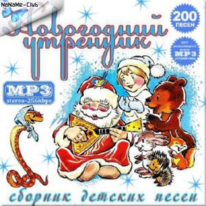 VA - Новогодний утренник. Сборник детских песен