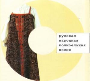 VA - Русская народная колыбельная песня