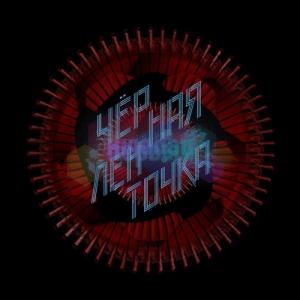 Чёрная Ленточка (ех-Красные Звёзды) - 2 Альбома, 2 EP
