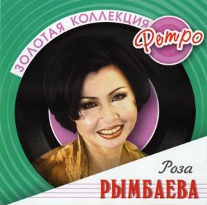 Роза Рымбаева - Золотая Коллекция