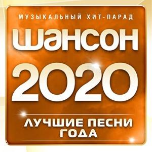 VA - Шансон 2020 года (Музыкальный хит-парад)
