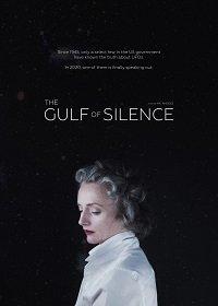Покров тишины