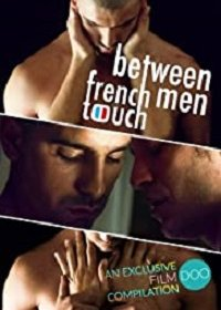 Французское прикосновение: между мужчинами