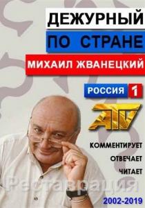 М.М.Жванецкий - Дежурный по стране / Реставрация