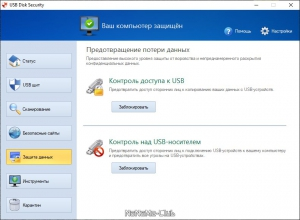 USB Disk Security 6.9.0.0 [Multi/Ru]